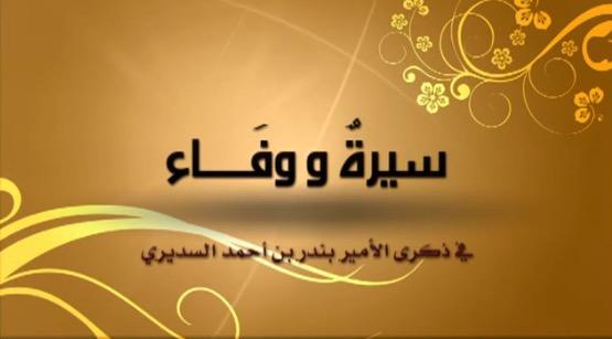 سيرة ووفاء في ذكري الامير بندر احمد السديري